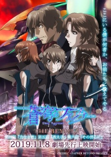 Soukyuu no Fafner: Dead Aggressor – The Beyond – Todos os Episódios
